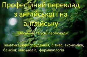 Професійний переклад з англйської і на англійську