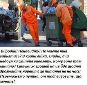 мотиватор сміття