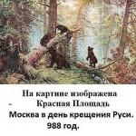 мотиватор Москва