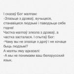 мотиватор білоруська мова