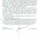 відповідь МОН щодо мов освіти у ДНЗ (1)