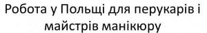 Robota-u-Polshhi-dlya-perukariv-i-majstriv-manikyuru