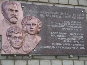 Меморіальна дошка пам'яті Федора Вовка - члена ОУН та Праведника народів світу.