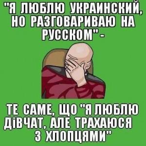 українофобія
