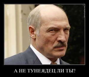 тунеядець білорус