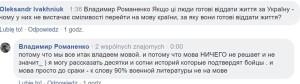 Романенко 2