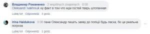 Романенко