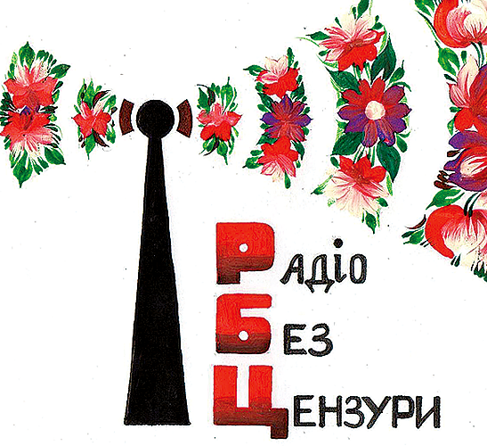 """""""РБЦ"""" РАДІО БЕЗ ЦЕНЗУРИ  проект Олександра Івахнюка"""
