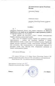 Oświadczenie o nieprzebywaniu w ślubie (він українською, потім потрібно буде його перекласти у tłumacza przysięgłego)