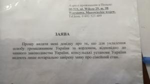 Заява про вчинення нотаріальної дії – завірення підпису