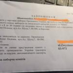 Лист з помилкою у коді поштовому