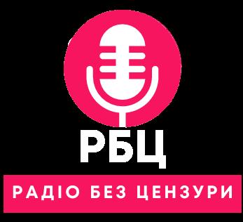 """""""РБЦ"""" РАДІО БЕЗ ЦЕНЗУРИ"""